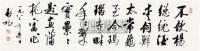 书法 横幅 纸本 - 启功 - 中国书画 - 2010年秋季书画专场拍卖会 -收藏网