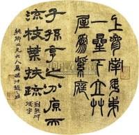 书法 泥金 绢本 - 赵之谦 - 中国书画 - 2010秋季艺术品拍卖会 -收藏网