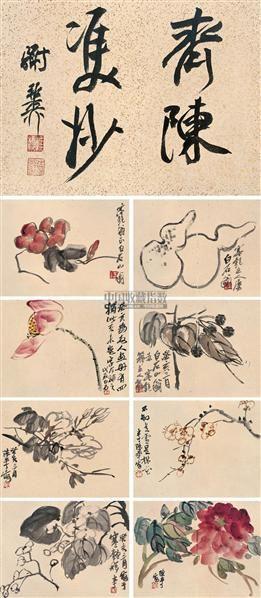 齐白石(1864~1957)  陈半丁(1877~1970)合作  花卉册 -  - 中国书画近现代十位大师作品 - 2005年首届大型拍卖会 -收藏网