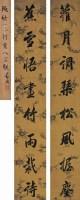 姚文田(1758~1827)行書八言聯 -  - 中国书画古代作品专场(清代) - 2008年秋季艺术品拍卖会 -收藏网