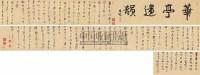 董其昌(1555~1636)    草書臨右軍帖 - 董其昌 - 中国书画古代作品 - 2006春季大型艺术品拍卖会 -收藏网