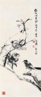 石榴小鸟 (一件) 立轴 纸本 - 张大壮 - 字画下午专场  - 2010年秋季大型艺术品拍卖会 -收藏网