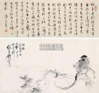 猴图 立轴 纸本水墨 - 刘继卣 - 中国近现代书画  - 2010秋季艺术品拍卖会 -收藏网