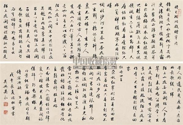 临赵子昂诗 (一件) 手卷 纸本 - 129243 - 字画下午专场  - 2010年秋季大型艺术品拍卖会 -收藏网