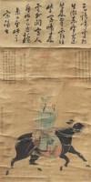 赵孟俯 人物 立轴 设色绢本 - 149388 - 古代书画专场 - 2006年秋季精品拍卖会 -收藏网