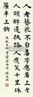 楷书 (一件) 立轴 纸本 - 顾廷龙 - 古籍上午专场 - 2010年秋季大型艺术品拍卖会 -中国收藏网