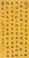 劉墉(1719~1804)行書古文 -  - 中国书画古代作品专场(清代) - 2008年春季拍卖会 -中国收藏网