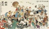 程十发  胞波友谊图 - 程十发 - 中国书画近现代名家作品专场 - 2008年秋季艺术品拍卖会 -收藏网