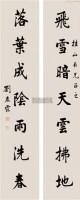 """行书七言联 字对 水墨纸本 - 刘春霖 - 中国书画 - 2010秋季""""天津文物""""专场 -收藏网"""