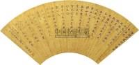 书法 扇面 纸本 - 130718 - 扇面小品 - 2010秋季艺术品拍卖会 -收藏网