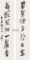 书法 对联 纸本 - 丰子恺 - 中国书画(上) - 2010瑞秋艺术品拍卖会 -收藏网
