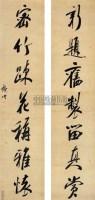 行书七言联 - 钱沣 - 中国书画古代作品 - 2006春季大型艺术品拍卖会 -收藏网