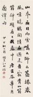 行书 (一件) 单片 纸本 - 江国栋 - 字画下午专场  - 2010年秋季大型艺术品拍卖会 -收藏网