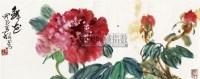 牡丹 片 纸本 - 139875 - 中国书画 - 2010秋季艺术品拍卖会 -收藏网