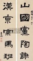 黄兴 隶书五言 对联 纸本 - 黄兴 - 梅轩珍藏中国名家书画 - 2006艺术品拍卖会 -收藏网