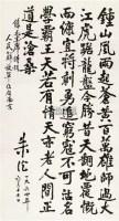 书法 立轴 水墨纸本 - 119074 - 中国书画五 - 2010秋季艺术品拍卖会 -收藏网