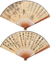 溥儒 溥侗 己卯(1939年)作 海棠山雀图 行书 成扇 设色笺本 -  - 中国近现代书画 - 2006艺术品拍卖会 -收藏网