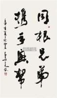 书法 镜心 水墨纸本 - 128344 - 中国书画 - 2010秋季艺术品拍卖会 -收藏网