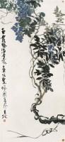 吴昌硕(1844~1927)  藤萝图 -  - 中国书画海上画派作品 - 2005年首届大型拍卖会 -收藏网