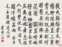 书法 镜心 水墨纸本 -  - 中国书画 - 第9期中国艺术品拍卖会 -收藏网