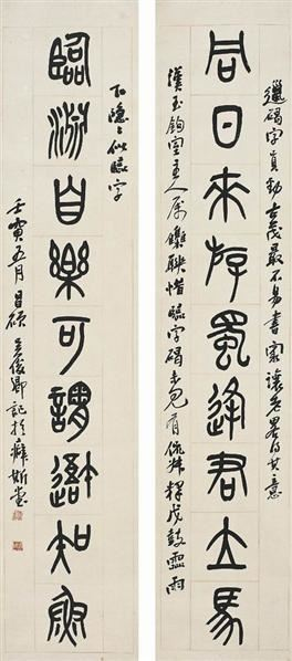吴昌硕   石鼓文九言联 - 116056 - 中国书画近现代名家作品专场 - 2008年秋季艺术品拍卖会 -收藏网