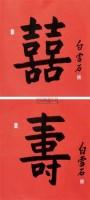 书法 二屏 纸本水墨 - 白雪石 - 中国当代书画 - 2010秋季艺术品拍卖会 -中国收藏网