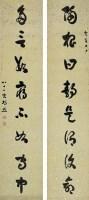 馮煦(1843~1927)草書八言聯 -  - 中国书画古代作品专场(清代) - 2008年秋季艺术品拍卖会 -收藏网