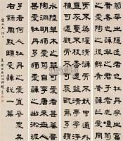 书法四屏 立轴 纸本 - 赵叔孺 - 中国书画(一) - 2010年秋季艺术品拍卖会 -收藏网