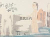 少女 镜框 设色纸本 - 田黎明 - 中国书画二·名家小品及书法专场 - 2010秋季艺术品拍卖会 -收藏网