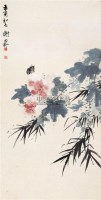 蝴蝶芙蓉 - 谢稚柳 - 中国书画近现代名家作品 - 2006春季大型艺术品拍卖会 -收藏网