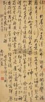行书司空图诗品 -  - 中国书画古代作品 - 2006春季大型艺术品拍卖会 -收藏网