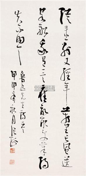 书法 立轴 水墨纸本 - 38062 - 中国书画 - 2006秋季书画艺术品拍卖会 -收藏网