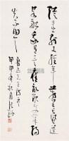 书法 立轴 水墨纸本 - 张海 - 中国书画 - 2006秋季书画艺术品拍卖会 -收藏网