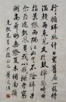黄炎培 书法 镜心 - 黄炎培 - 中国书画、油画 - 2006艺术精品拍卖会 -收藏网