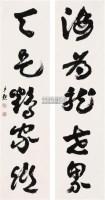 书法 对联 纸本 - 沈尹默 - 中国书画(上) - 2010瑞秋艺术品拍卖会 -收藏网