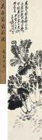 吳昌碩(1844~1927)霜菘圖 -  - 中国书画近现代名家作品专场 - 2008年秋季艺术品拍卖会 -收藏网
