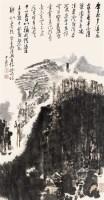 童中焘  山水 - 童中焘 - 中国书画(上) - 2006夏季大型艺术品拍卖会 -收藏网