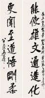吴昌硕(1844~1927)  行书七言对联 -  - 近现代十位大师作品专场 - 2005秋季大型艺术品拍卖会 -中国收藏网