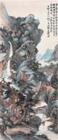 """翠叠云峦 立轴 设色纸本 - 胡佩衡 - 中国书画 - 2010秋季""""天津文物""""专场 -收藏网"""