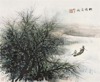 柳塘渔艇 镜片 设色纸本 - 黎雄才 - 中国书画 - 2010秋季艺术品拍卖会 -收藏网