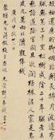 成亲王(1752~1823)  行书七言律诗 - 成亲王 - 古代作品专场 - 2005秋季大型艺术品拍卖会 -中国收藏网