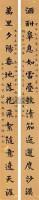 书法对联 立轴 绢本 - 梁启超 - 书法楹联 - 2010秋季艺术品拍卖会 -收藏网