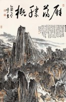 雁荡灵峰 立轴 设色纸本 - 116006 - 中国书画(一) - 2006春季拍卖会 -收藏网