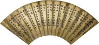 书法 扇面 纸本 - 6208 - 扇面小品 - 2010秋季艺术品拍卖会 -收藏网