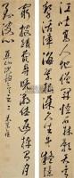 米萬鍾(1570~1628)    草書     屏條 -  - 中国书画古代作品 - 2006春季大型艺术品拍卖会 -收藏网