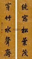 行书 对联 洒金笺本 - 成亲王 - 中国古代书画 - 2010秋季艺术品拍卖会 -中国收藏网