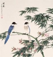 田世光 竞艳 立轴 - 4069 - 中国书画、油画 - 2006艺术精品拍卖会 -收藏网