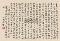 书法 镜片 纸本 - 王国维 - 中国书画(下) - 2010瑞秋艺术品拍卖会 -收藏网