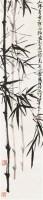 汪亚尘 竹 立轴 设色纸本 - 汪亚尘 - 汪亚尘艺术专题 - 2006年秋季精品拍卖会 -收藏网