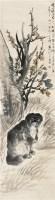 动物 立轴 纸本 - 倪田 - 文物公司旧藏暨海外回流 - 2010秋季艺术品拍卖会 -收藏网